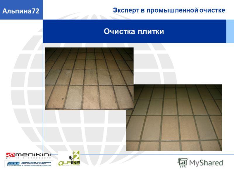 Эксперт в промышленной очистке Альпина72 Очистка плитки