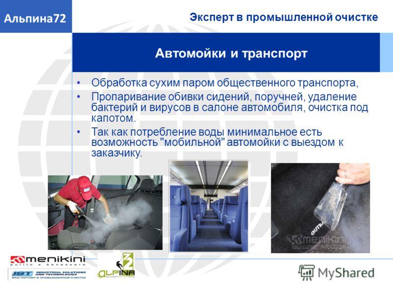 Эксперт в промышленной очистке Альпина72 Обработка сухим паром общественного транспорта, Пропаривание обивки сидений, поручней, удаление бактерий и вирусов в салоне автомобиля, очистка под капотом. Так как потребление воды минимальное есть возможност