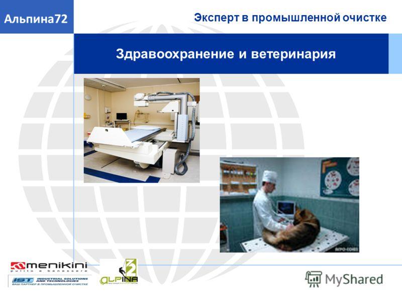 Здравоохранение и ветеринария Эксперт в промышленной очистке Альпина72