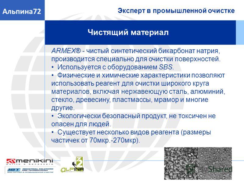 Эксперт в промышленной очистке Альпина72 Чистящий материал ARMEX® - чистый синтетический бикарбонат натрия, производится специально для очистки поверхностей. Используется с оборудованием SBS. Физические и химические характеристики позволяют использов