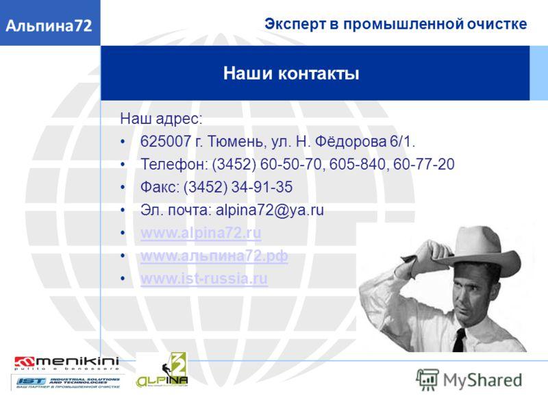 Наш адрес: 625007 г. Тюмень, ул. Н. Фёдорова 6/1. Телефон: (3452) 60-50-70, 605-840, 60-77-20 Факс: (3452) 34-91-35 Эл. почта: alpina72@ya.ru www.alpina72.ruwww.alpina72.ru www.альпина72.рфwww.альпина72.рф www.ist-russia.ru Эксперт в промышленной очи