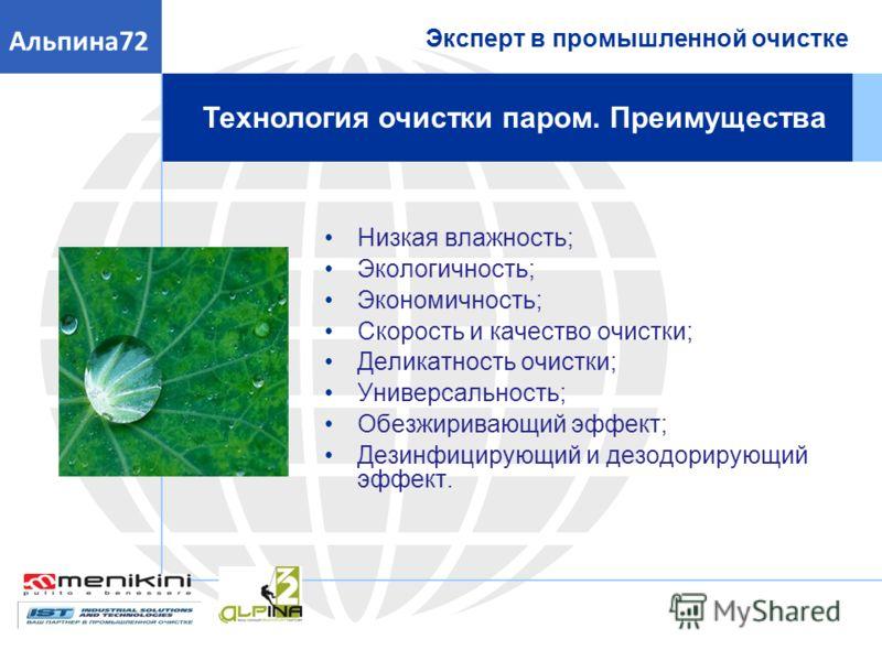 Эксперт в промышленной очистке Альпина72 Технология очистки паром. Преимущества Низкая влажность; Экологичность; Экономичность; Скорость и качество очистки; Деликатность очистки; Универсальность; Обезжиривающий эффект; Дезинфицирующий и дезодорирующи