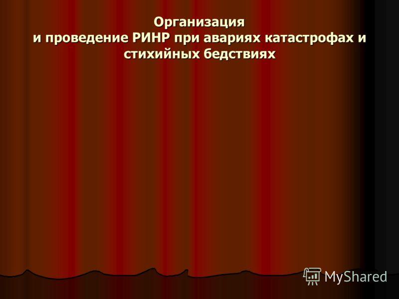 Организация и проведение РИНР при авариях катастрофах и стихийных бедствиях