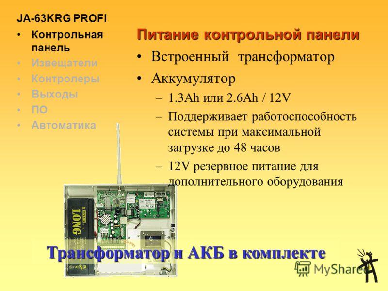 JA-63KRG PROFI Контрольная панель Извещатели Контролеры Выходы ПО Автоматика Выходы контрольной панели Беспроводные выходы: –Сигналы на сирену –2 программируемых выхода –Контрольный сигнал подсистем Проводные выходы: –Реле тревоги –Реле сирены –2 про