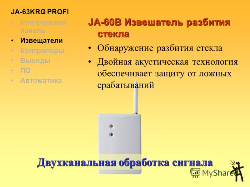 JA-63KRG PROFI Контрольная панель Извещатели Контролеры Выходы ПО Автоматика JA-60N Магнитный контакт Для дверей и окон Может использоваться как передатчик тревожных сигналов от проводных извещателей Широкий спектр применения