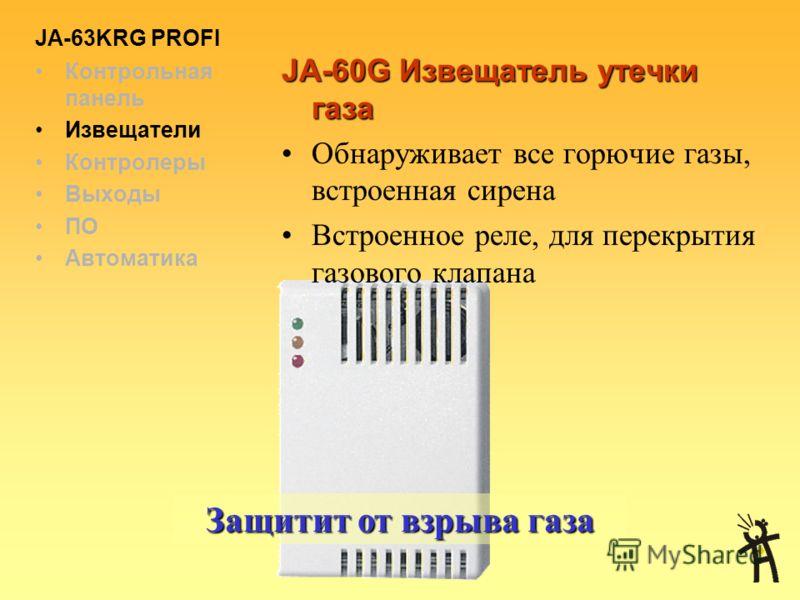 JA-63KRG PROFI Контрольная панель Извещатели Контролеры Выходы ПО Автоматика JA-60S Дымовой извещатель Обнаружение пожара на начальном уровне, встроенная сирена Тестирование обычным ИК- пультом от бытовой техники 2 вида, для различных условий