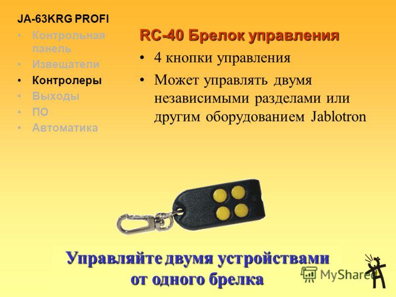 JA-63KRG PROFI Контрольная панель Извещатели Контролеры Выходы ПО Автоматика JA-60F Беспроводной пульт управления Двухсторонняя связь, полностью заменяет проводной пульт 14 пользователей, кнопки постановки на охрану и паники Удобный переносной пульт