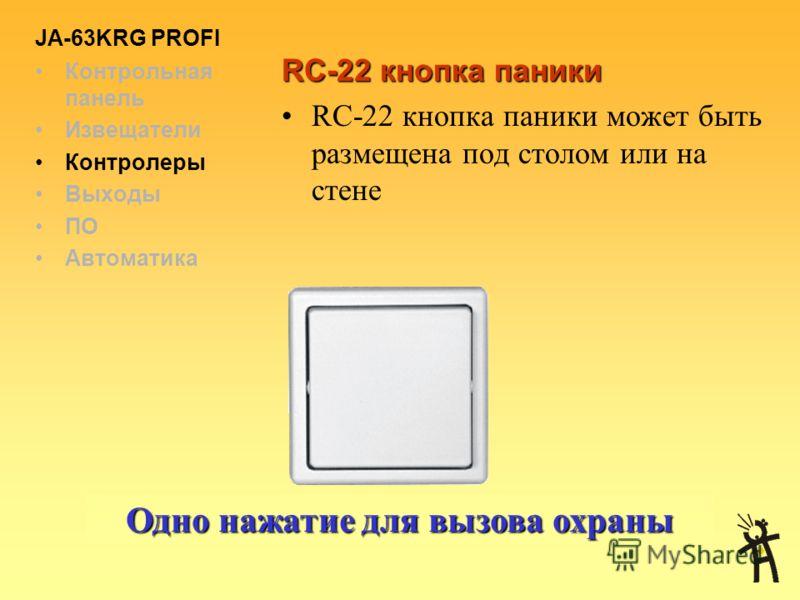 JA-63KRG PROFI Контрольная панель Извещатели Контролеры Выходы ПО Автоматика RC-40 Брелок управления 4 кнопки управления Может управлять двумя независимыми разделами или другим оборудованием Jablotron Управляйте двумя устройствами от одного брелка