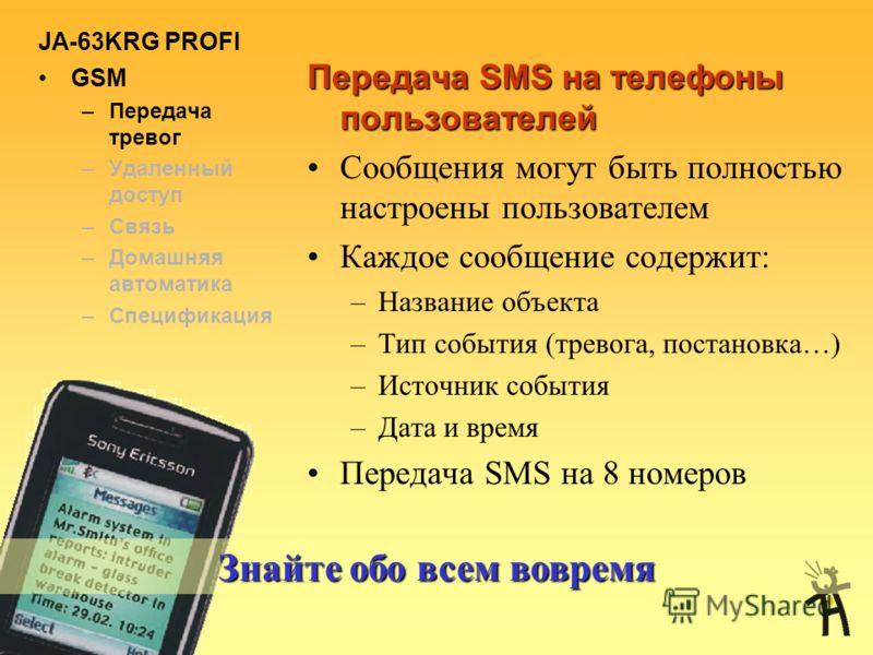 JA-63KRG PROFI GSM –Передача тревог –Удаленный доступ –Связь –Домашняя автоматика –Спецификация Передача сигналов на мониторинговую станцию Поддержка двух СМ Поддерживаемые форматы Contact ID, Jablotron SMS, GPRS Детализация событий на объекте