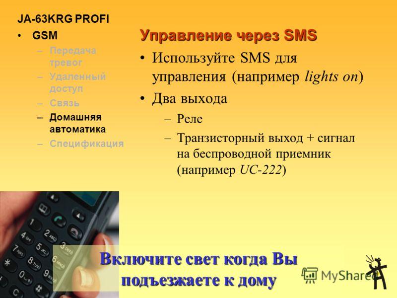 JA-63KRG PROFI GSM –Передача тревог –Удаленный доступ –Связь –Домашняя автоматика –Спецификация Телефон Телефонные звонки через GSM коммуникатор Клавиатура телефона может использоваться как дополнительный пульт Можно запрограммировать систему на набо