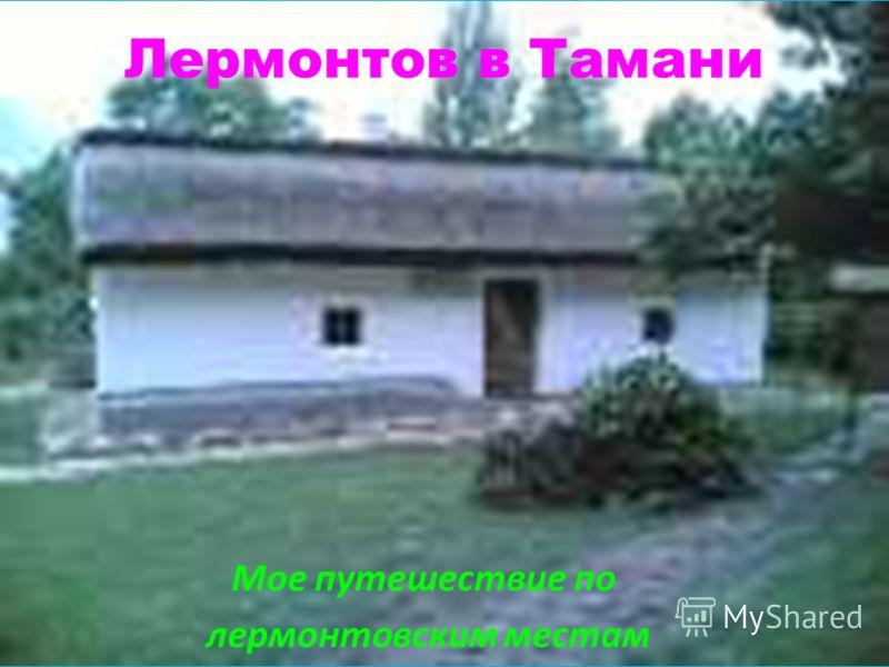 Лермонтов в Тамани Мое путешествие по лермонтовским местам