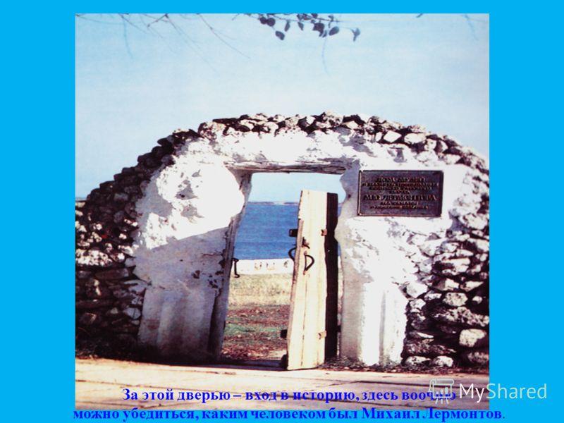 За этой дверью – вход в историю, здесь воочию можно убедиться, каким человеком был Михаил Лермонтов.