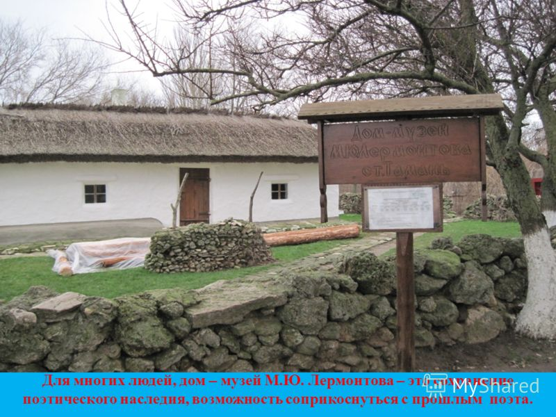 Для многих людей, дом – музей М.Ю. Лермонтова – это сохранение поэтического наследия, возможность соприкоснуться с прошлым поэта.