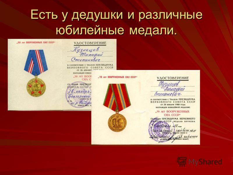 Есть у дедушки и различные юбилейные медали.