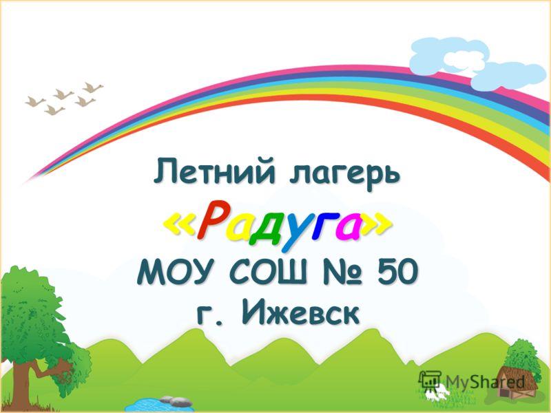 Летний лагерь «Радуга» МОУ СОШ 50 г. Ижевск