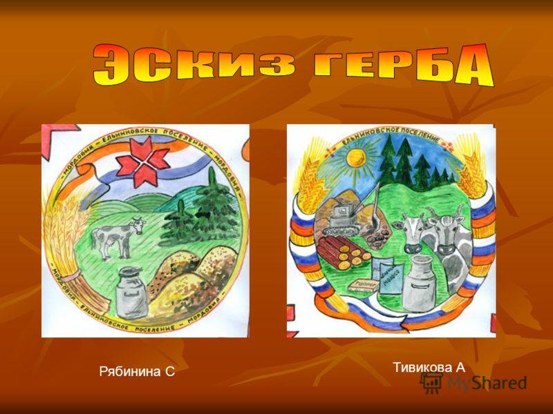 Рябинина С Тивикова А
