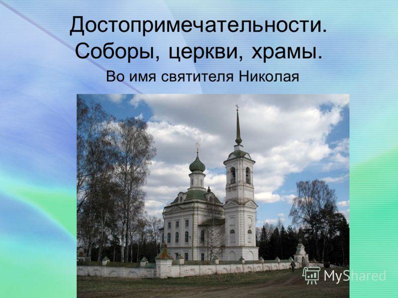 Достопримечательности. Соборы, церкви, храмы. Во имя святителя Николая