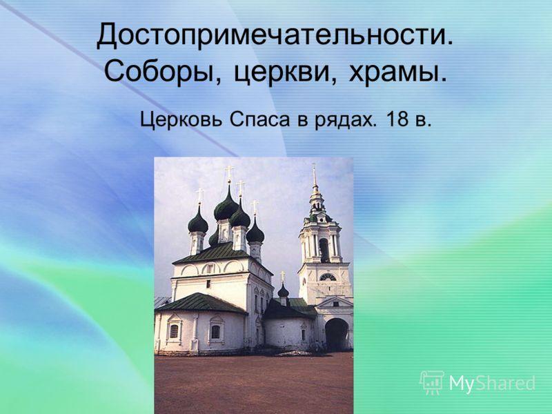 Достопримечательности. Соборы, церкви, храмы. Церковь Спаса в рядах. 18 в.