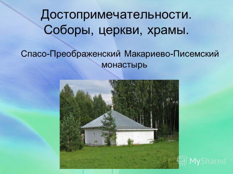 Достопримечательности. Соборы, церкви, храмы. Спасо-Преображенский Макариево-Писемский монастырь