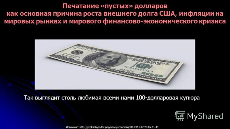 Так выглядит столь любимая всеми нами 100-долларовая купюра Источник: http://prpk.info/index.php/news/economik/430-2011-07-28-05-41-45 Печатание «пустых» долларов как основная причина роста внешнего долга США, инфляции на мировых рынках и мирового фи
