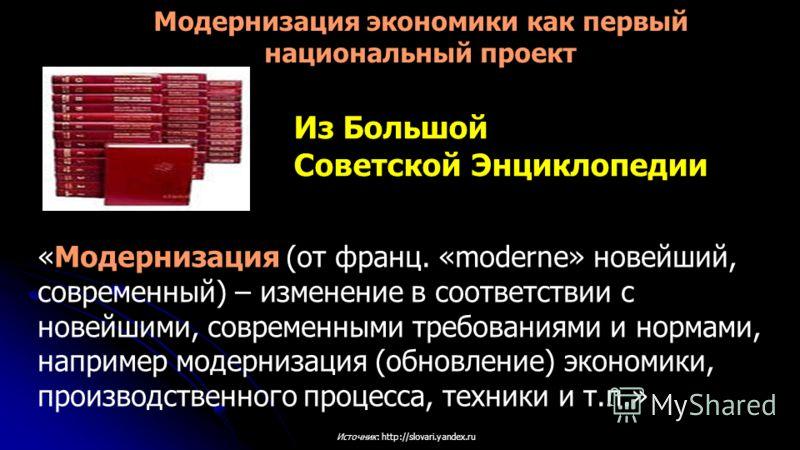 Источник: http://slovari.yandex.ru «Модернизация (от франц. «moderne» новейший, современный) – изменение в соответствии с новейшими, современными требованиями и нормами, например модернизация (обновление) экономики, производственного процесса, техник