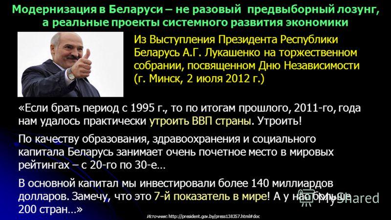 Источник: http://president.gov.by/press138357.html#doc Из Выступления Президента Республики Беларусь А.Г. Лукашенко на торжественном собрании, посвященном Дню Независимости (г. Минск, 2 июля 2012 г.) «Если брать период с 1995 г., то по итогам прошлог