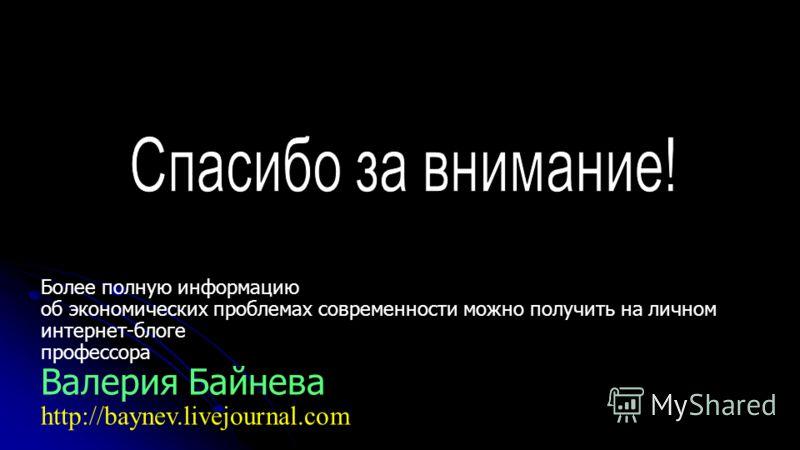 Более полную информацию об экономических проблемах современности можно получить на личном интернет-блоге профессора Валерия Байнева http://baynev.livejournal.com