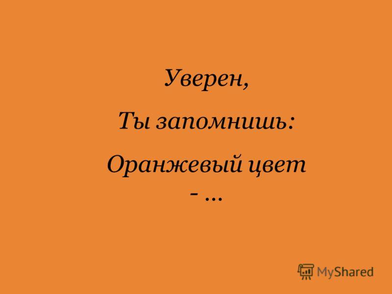 Уверен, Ты запомнишь: Оранжевый цвет - …