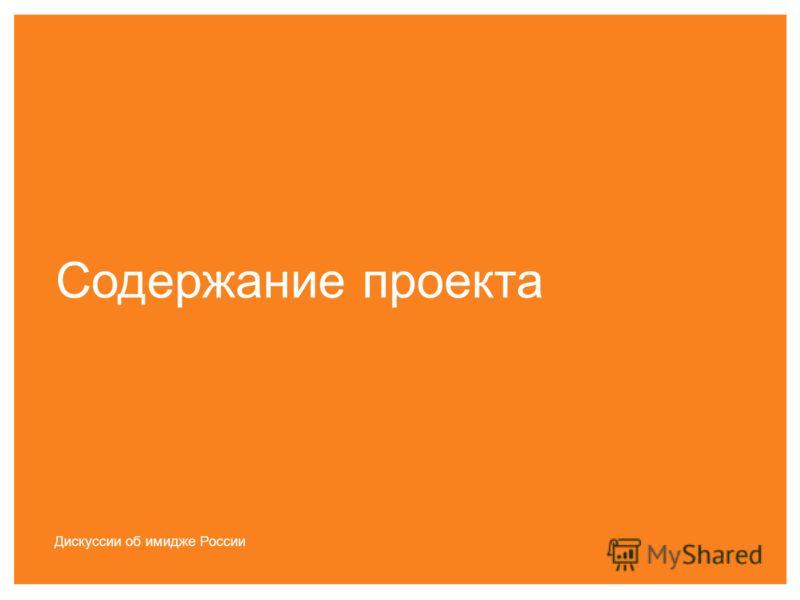 Содержание проекта Дискуссии об имидже России