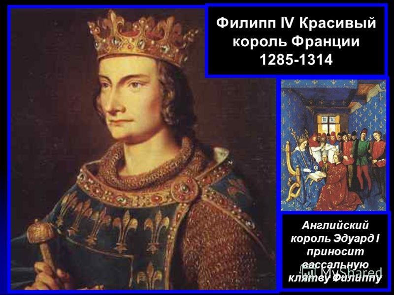 Филипп IV Красивый король Франции 1285-1314 Английский король Эдуард I приносит вассальную клятву Филиппу