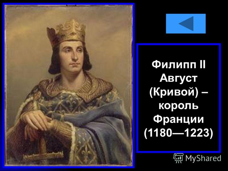 Филипп II Август (Кривой) – король Франции (11801223)