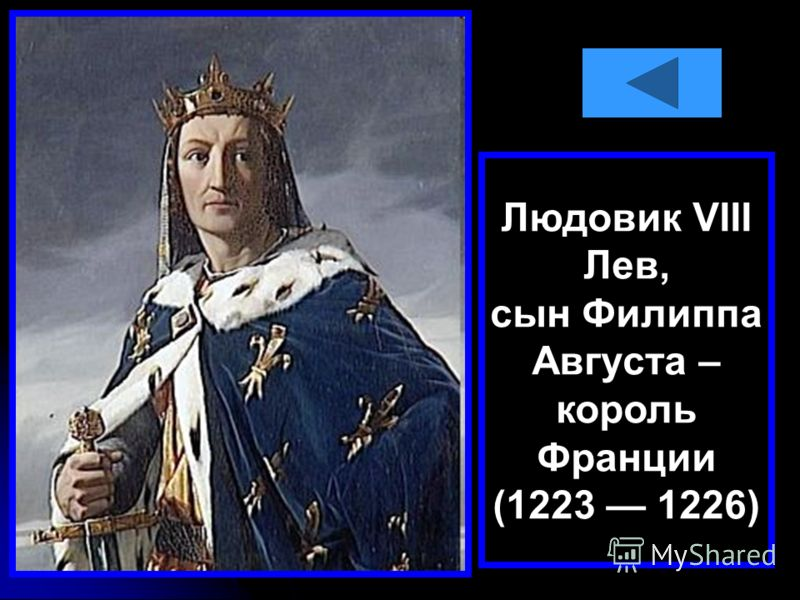 Людовик VIII Лев, сын Филиппа Августа – король Франции (1223 1226)