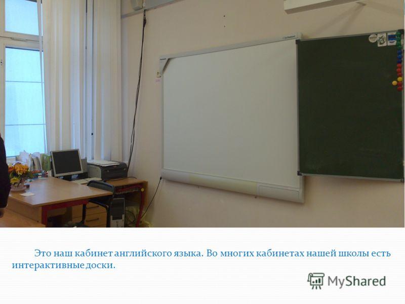 Это наш кабинет английского языка. Во многих кабинетах нашей школы есть интерактивные доски.