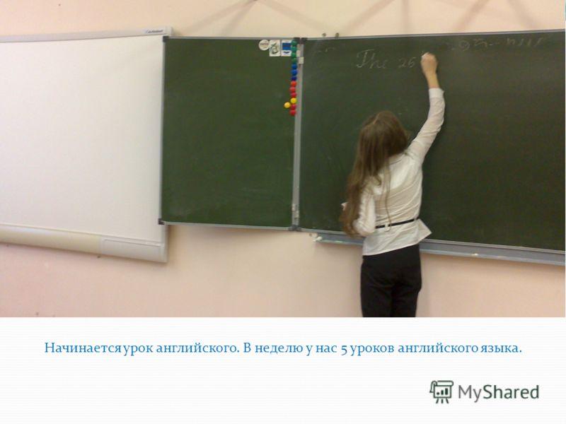 Начинается урок английского. В неделю у нас 5 уроков английского языка.