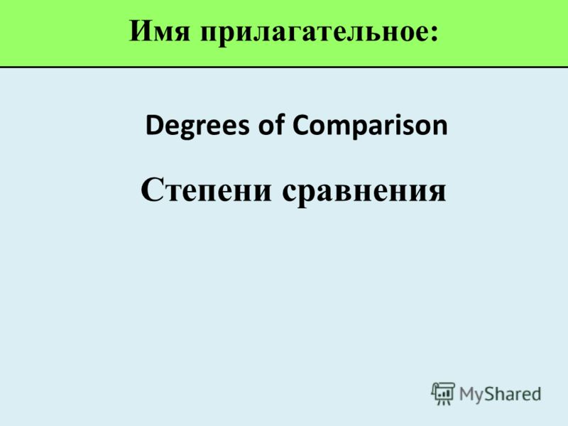 Degrees of Comparison Имя прилагательное: Степени сравнения