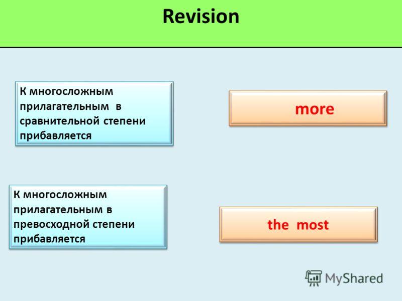 Revision К многосложным прилагательным в сравнительной степени прибавляется К многосложным прилагательным в превосходной степени прибавляется more the most