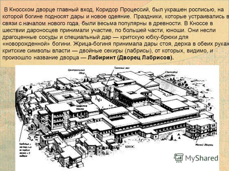 В Кносском дворце главный вход, Коридор Процессий, был украшен росписью, на которой богине подносят дары и новое одеяние. Праздники, которые устраивались в связи с началом нового года, были весьма популярны в древности. В Кноссе в шествии дароносцев