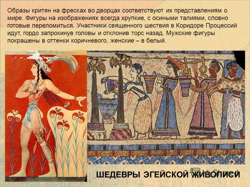 Образы критян на фресках во дворцах соответствуют их представлениям о мире. Фигуры на изображениях всегда хрупкие, с осиными талиями, словно готовые переломиться. Участники священного шествия в Коридоре Процессий идут, гордо запрокинув головы и откло