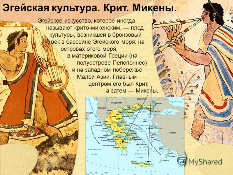 Эгейская культура. Крит. Микены. Эгейское искусство, которое иногда называют крито-микенским, плод культуры, возникшей в бронзовый век в бассейне Эгейского моря: на островах этого моря, в материковой Греции (на полуострове Пелопоннес) и на западном п