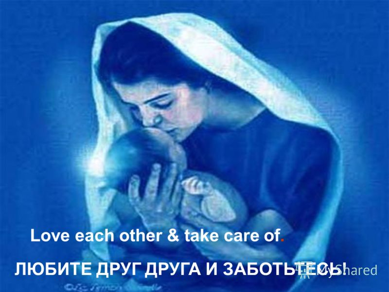 Love each other & take care of. ЛЮБИТЕ ДРУГ ДРУГА И ЗАБОТЬТЕСЬ!