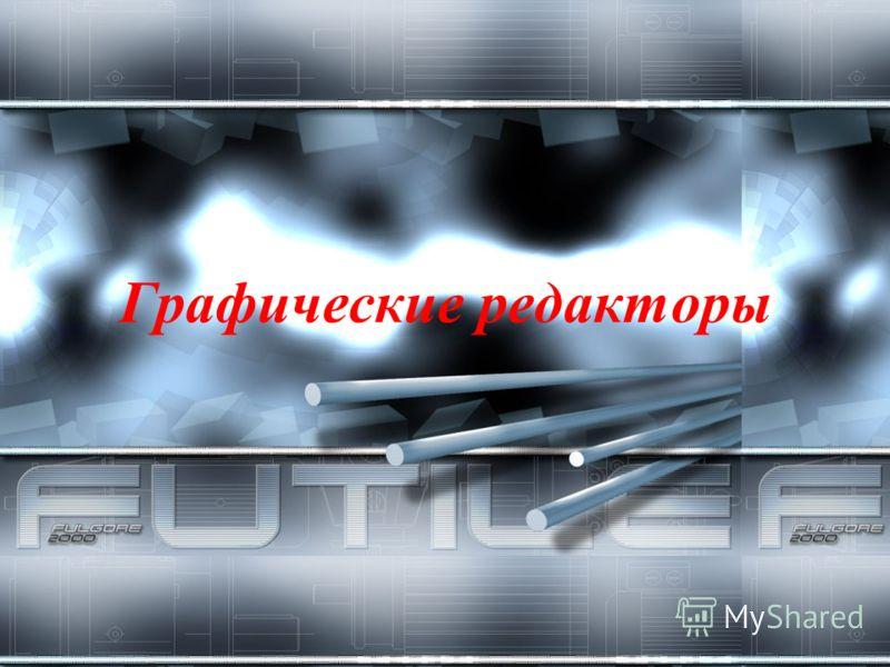 виды графических редакторов - фото 8