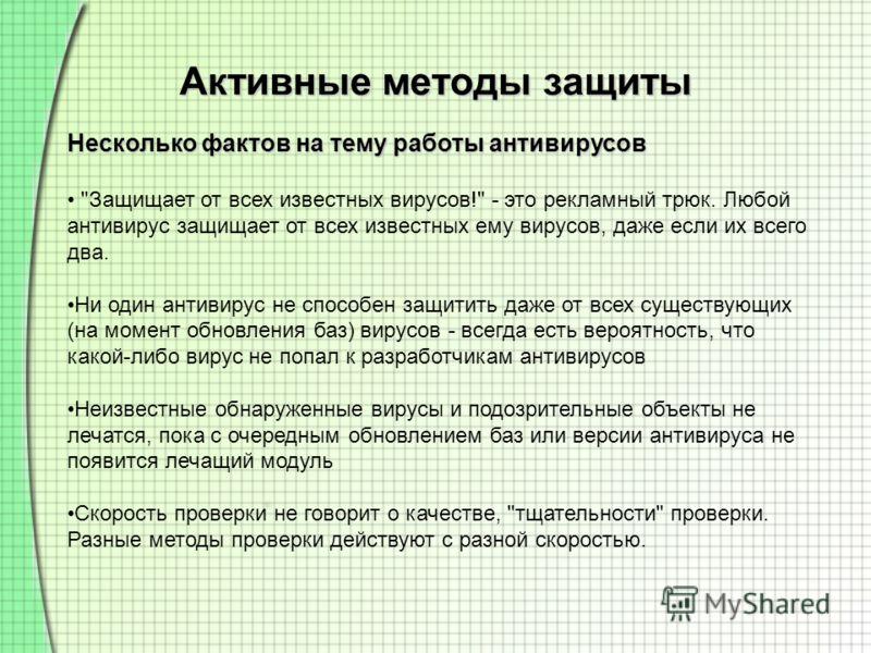 Активные методы защиты Несколько фактов на тему работы антивирусов