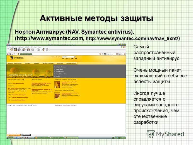 Активные методы защиты Нортон Антивирус (NAV, Symantec antivirus). (http://www.symantec.com, http://www.symantec.com/nav/nav_9xnt/ ) Самый распространенный западный антивирус Очень мощный пакет, включающий в себя все аспекты защиты Иногда лучше справ