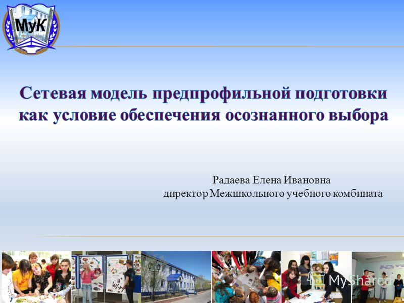 Радаева Елена Ивановна директор Межшкольного учебного комбината