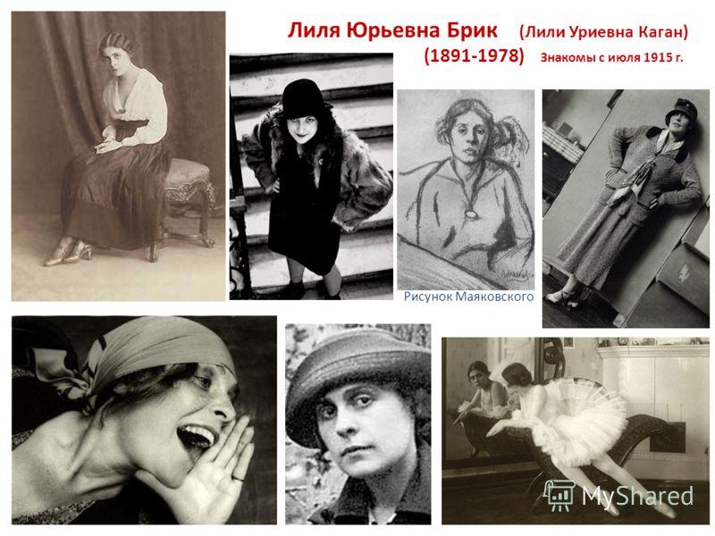 Лиля Юрьевна Брик (Лили Уриевна Каган) (1891-1978) Знакомы с июля 1915 г. Рисунок Маяковского