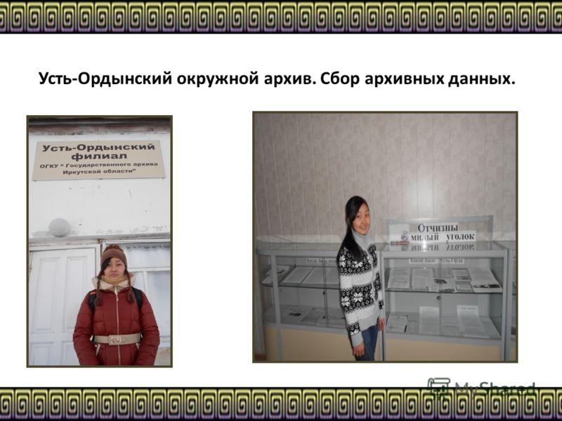 Усть-Ордынский окружной архив. Сбор архивных данных.