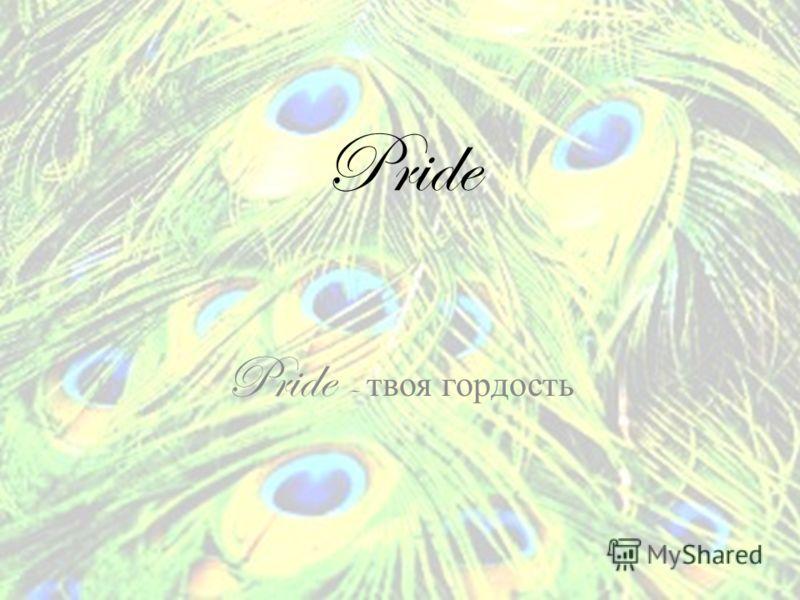 Pride Pride – твоя гордость