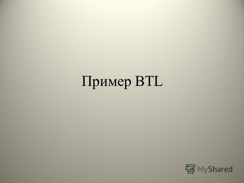 Пример BTL