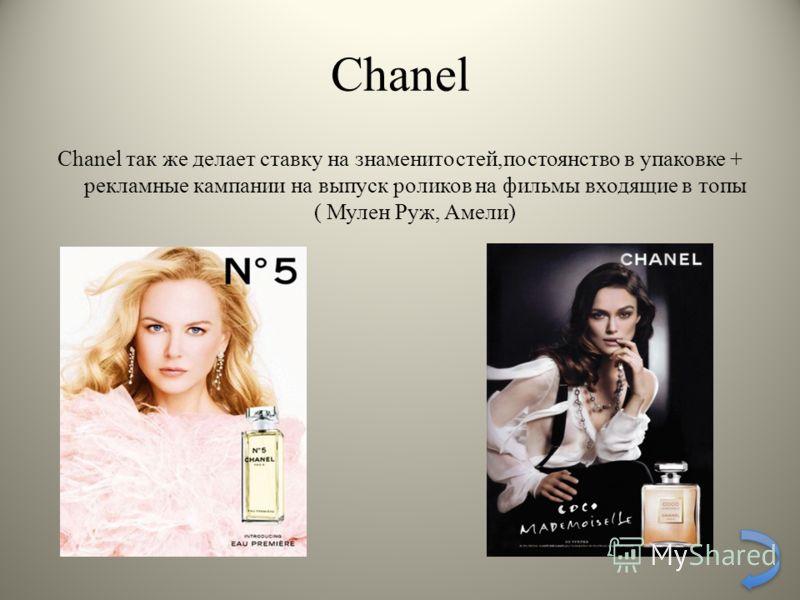 Chanel Chanel так же делает ставку на знаменитостей,постоянство в упаковке + рекламные кампании на выпуск роликов на фильмы входящие в топы ( Мулен Руж, Амели)