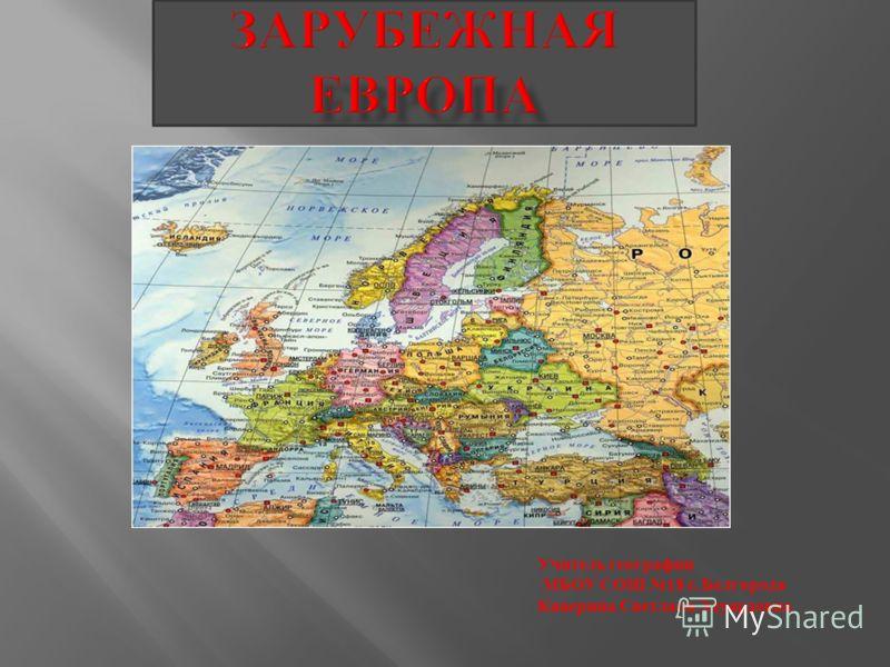 Учитель географии МБОУ СОШ 18 г. Белгорода Каверина Светлана Эдуардовна